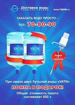 708090 — вода