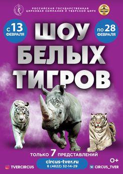 Шоу белых тигров