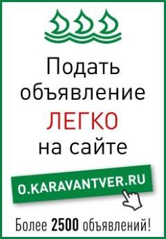 Подать объявление на сайте o.karavantver.ru