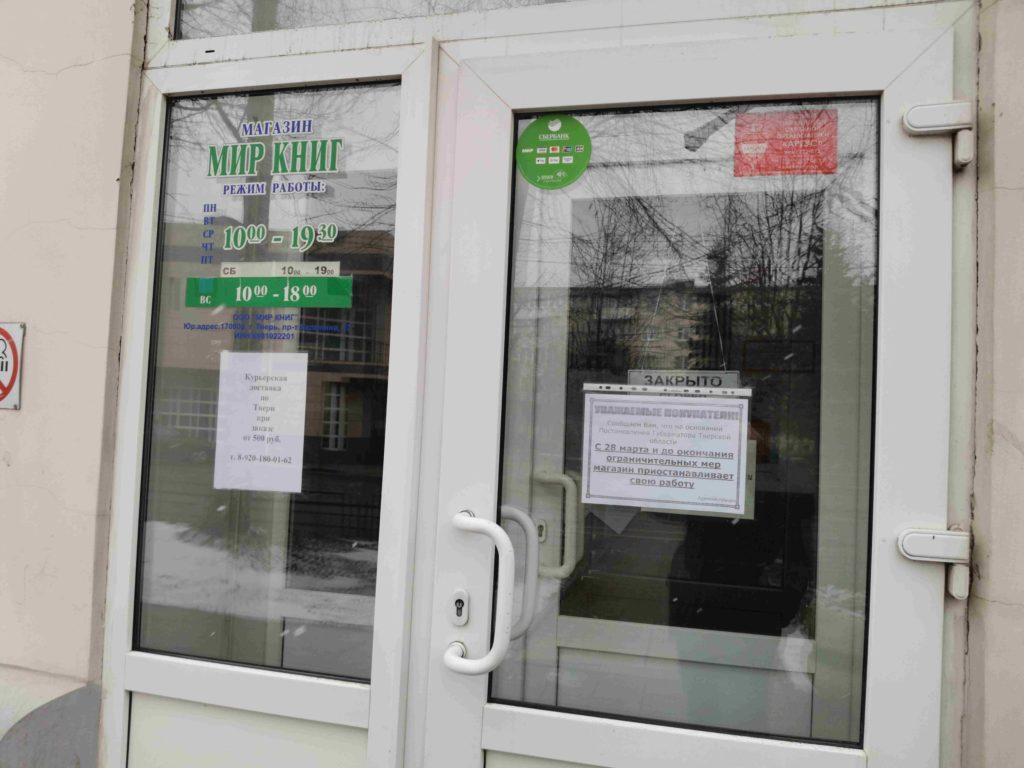 Как в условиях пандемии живет Заволжский район Твери (фоторепортаж)