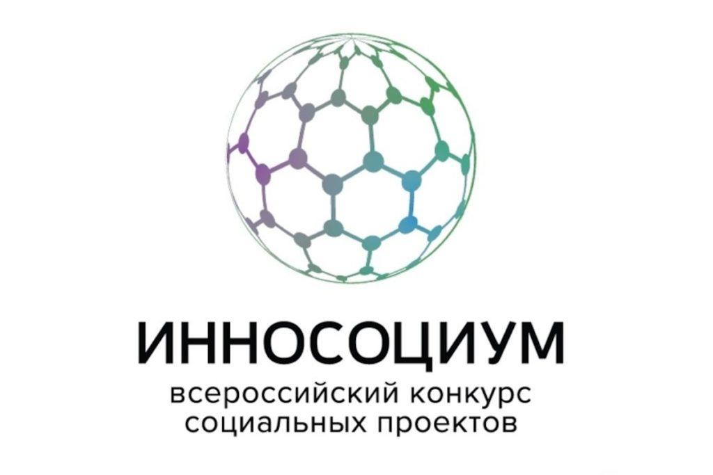 Студентов Тверской области приглашают к участию во всероссийском конкурсе «Инносоциум»