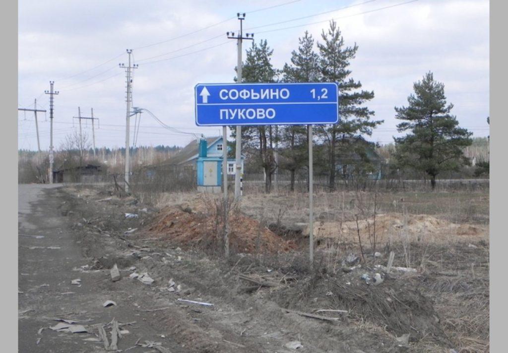 Деревня в Тверской области вошла в топ-10 населенных пунктов с самыми веселыми названиями