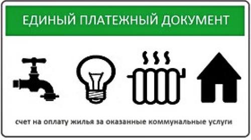 Свет и коммунальные услуги в одном пакете
