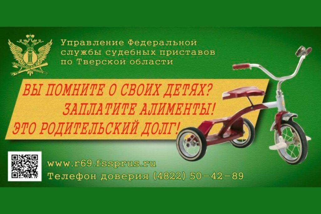 В День защиты детей судебные приставы Тверской области проведут «горячую линию» по вопросам алиментов