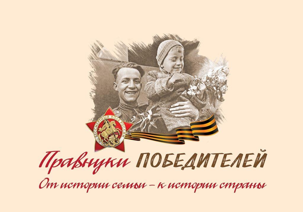 Пятеро юных жителей Тверской области стали победителями конкурса «Правнуки победителей»