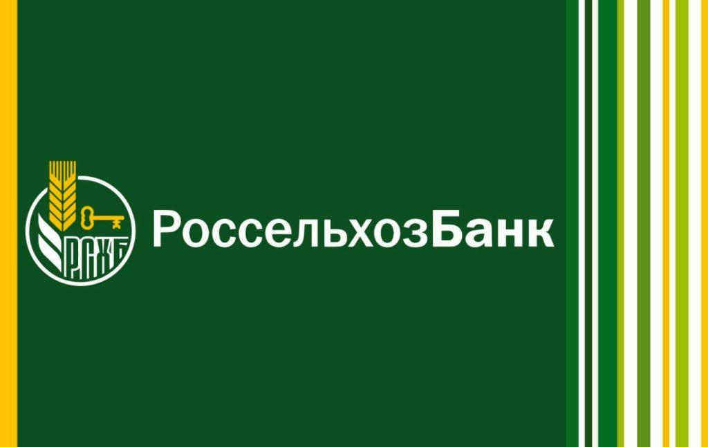 Клиенты Россельхозбанка в Твери смогут оплачивать товары и услуги по QR-коду