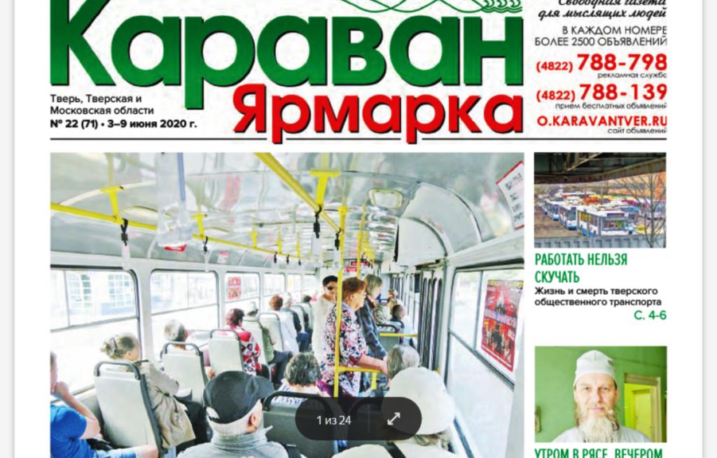 Свежий номер газеты «Караван Ярмарка» уже в продаже
