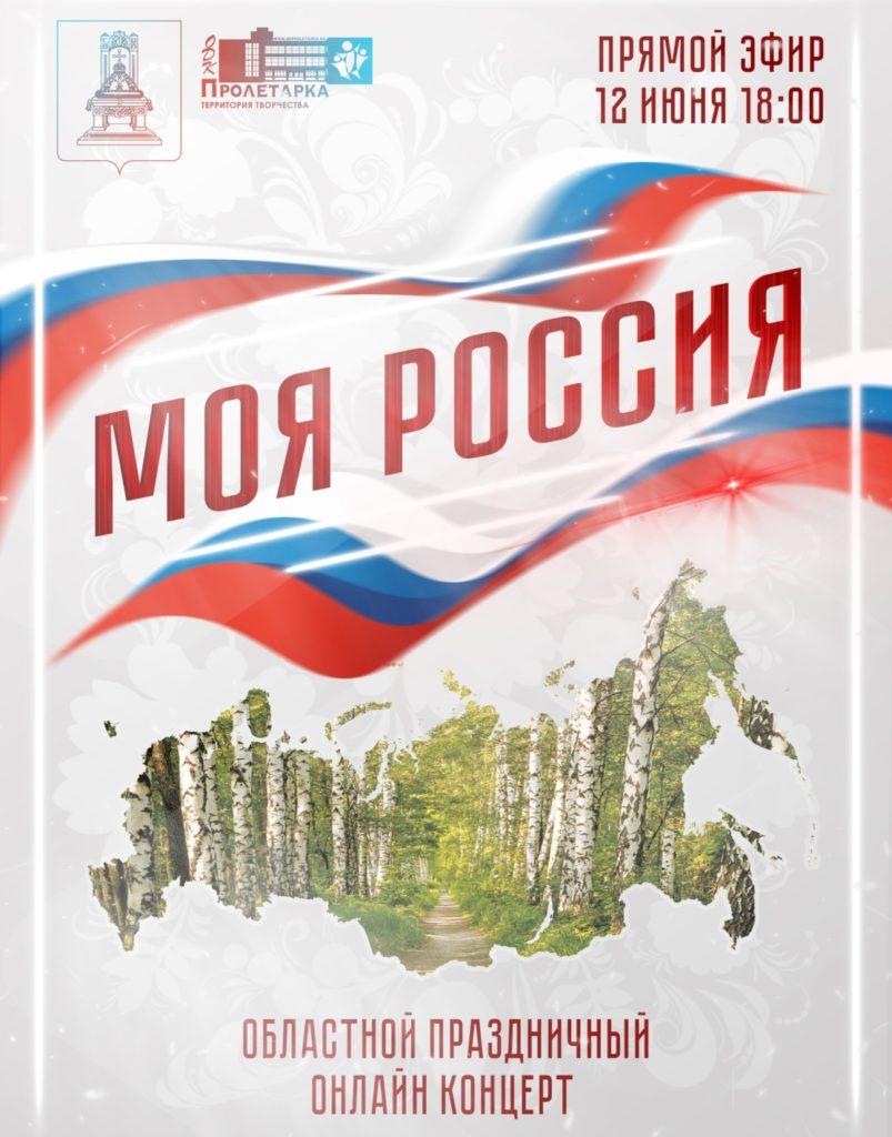 Тверской ДК «Пролетарка» проведет онлайн-концерт в честь Дня России