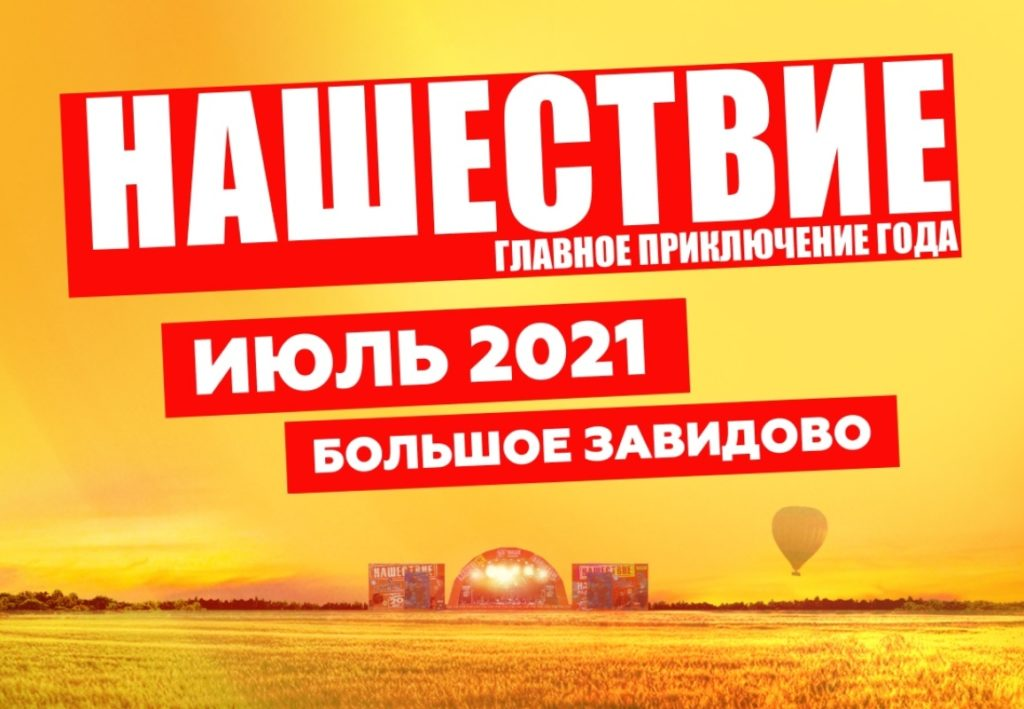 Организаторы: «Нашествие» в Тверской области пройдет в 2021 году