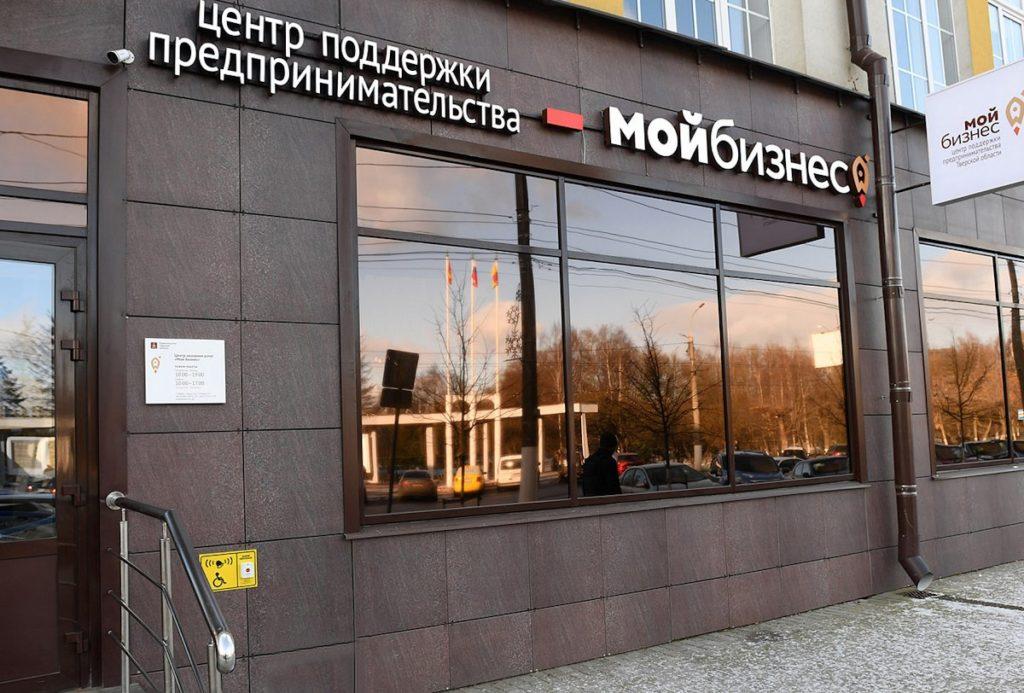 Тверской центр «Мой бизнес» проводит вебинары для предпринимателей