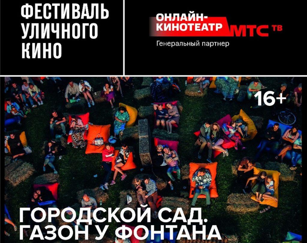 Жителям и гостям Твери предлагают сходить на Фестиваль уличного кино