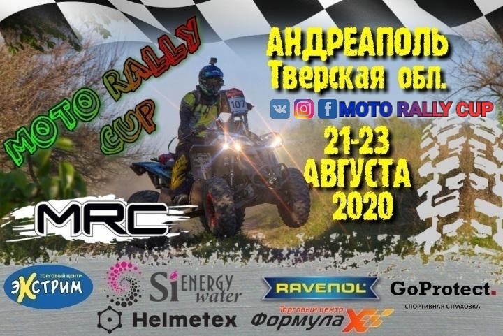 В Андреаполе пройдут соревнования по ралли-рейдам