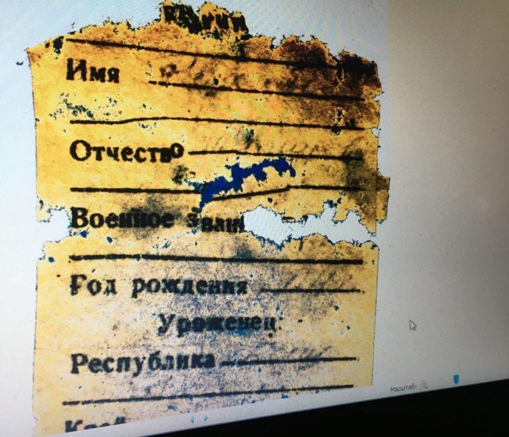 В ходе экспедиции «Ржев. Калининский фронт» установлены имена 11 погибших красноармейцев