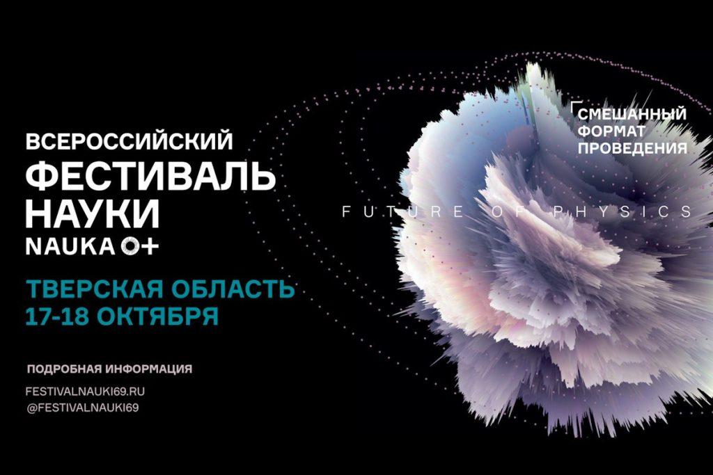 В Твери пройдет всероссийский фестиваль науки NAUKA 0+