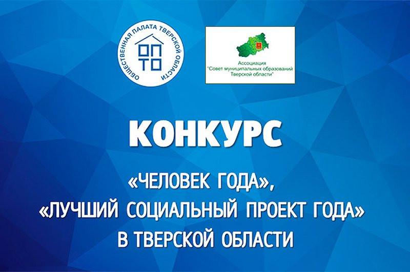 В Тверской области выберут «Человека года» и «Социальный проект года»
