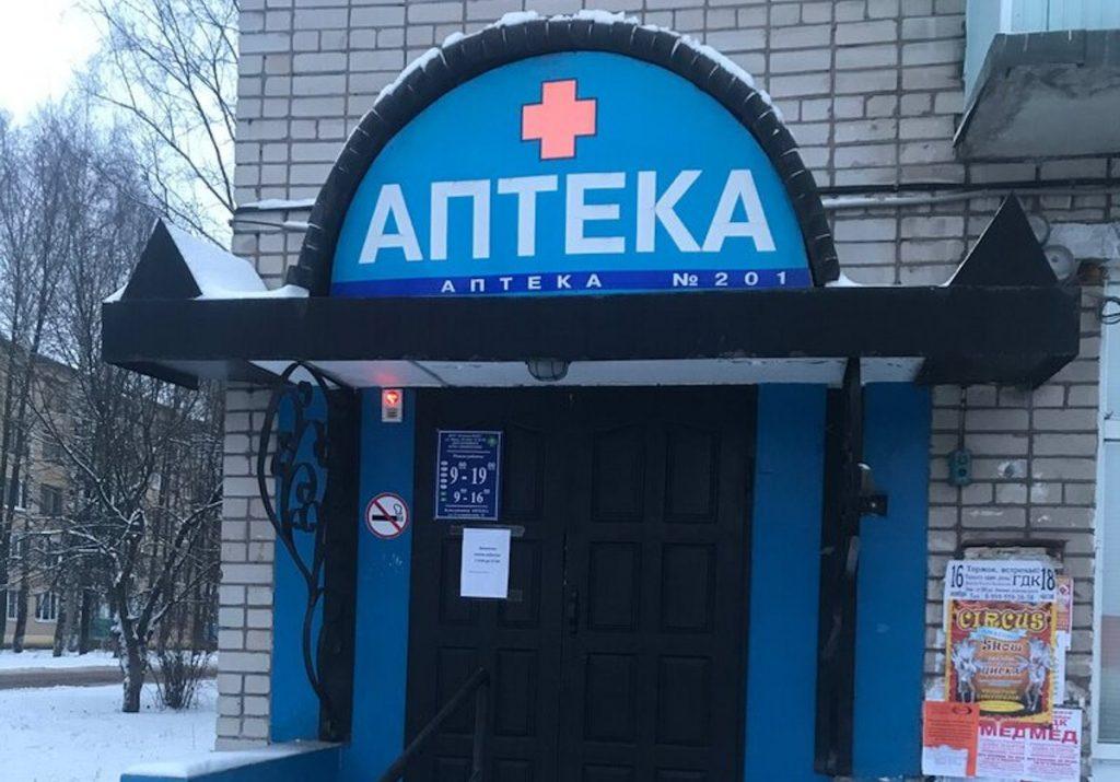 Единственная в Торжке муниципальная аптека приватизирована сестрой главы города?
