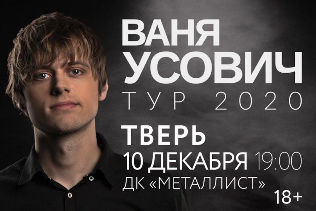 В Твери выступит талантливый комик Ваня Усович