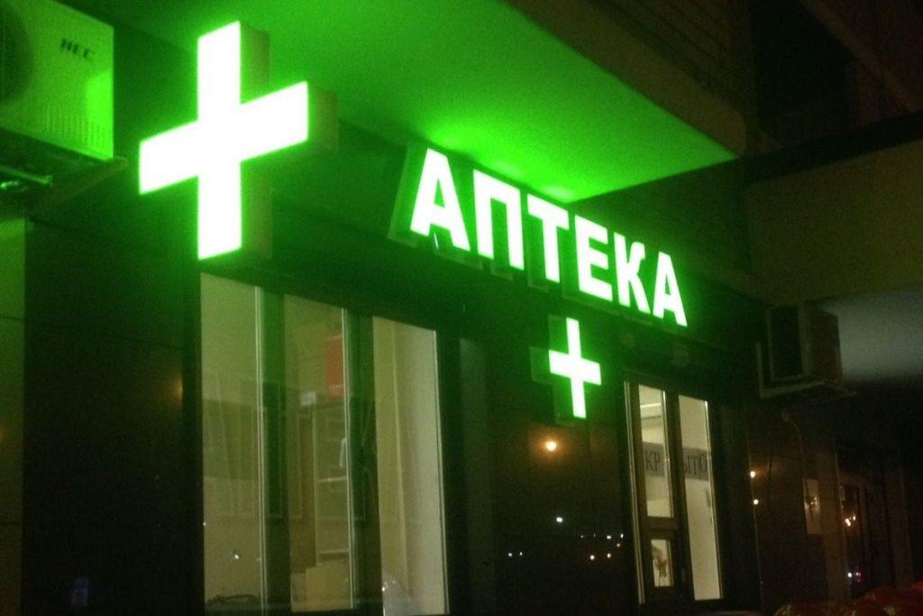 В Москве из аптеки изъяли контрафактные препараты для лечения коронавируса