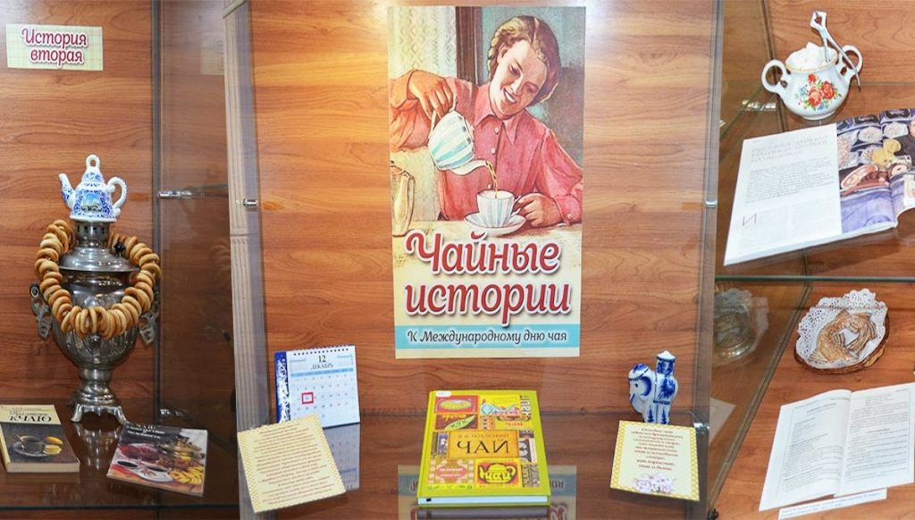 В Твери начала работу выставка, посвященная чаю