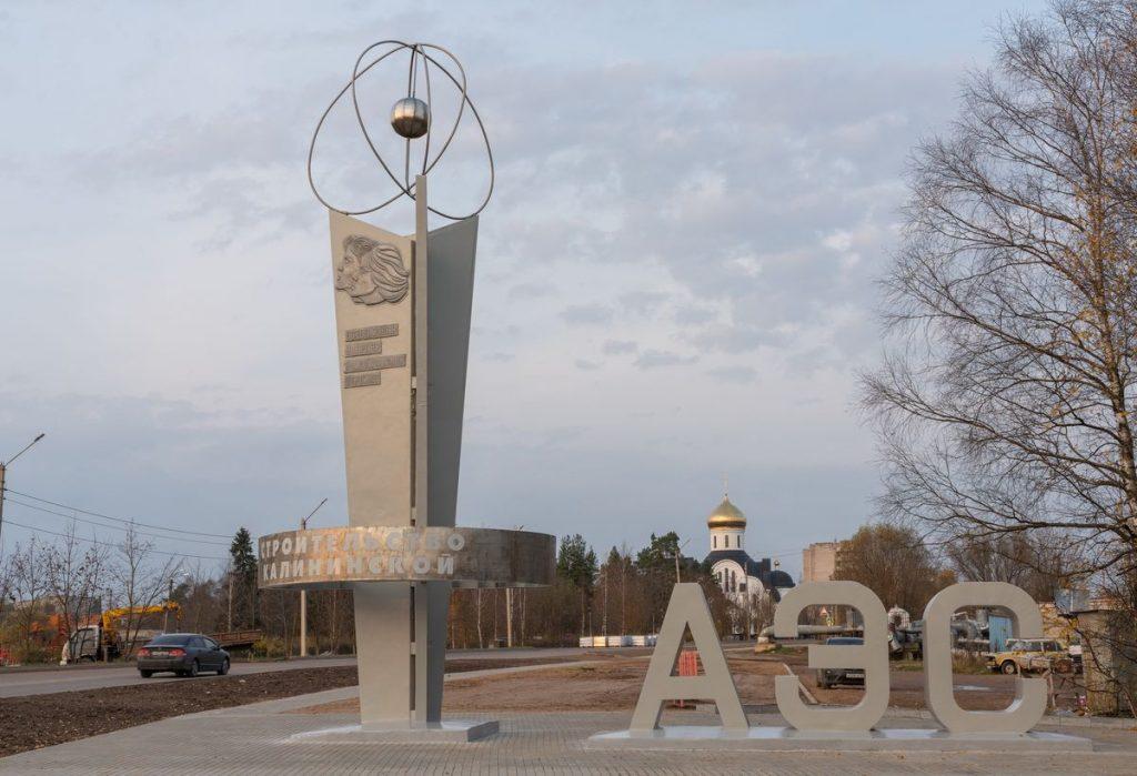 В Удомле отреставрировали памятную стелу строителям Калининской АЭС