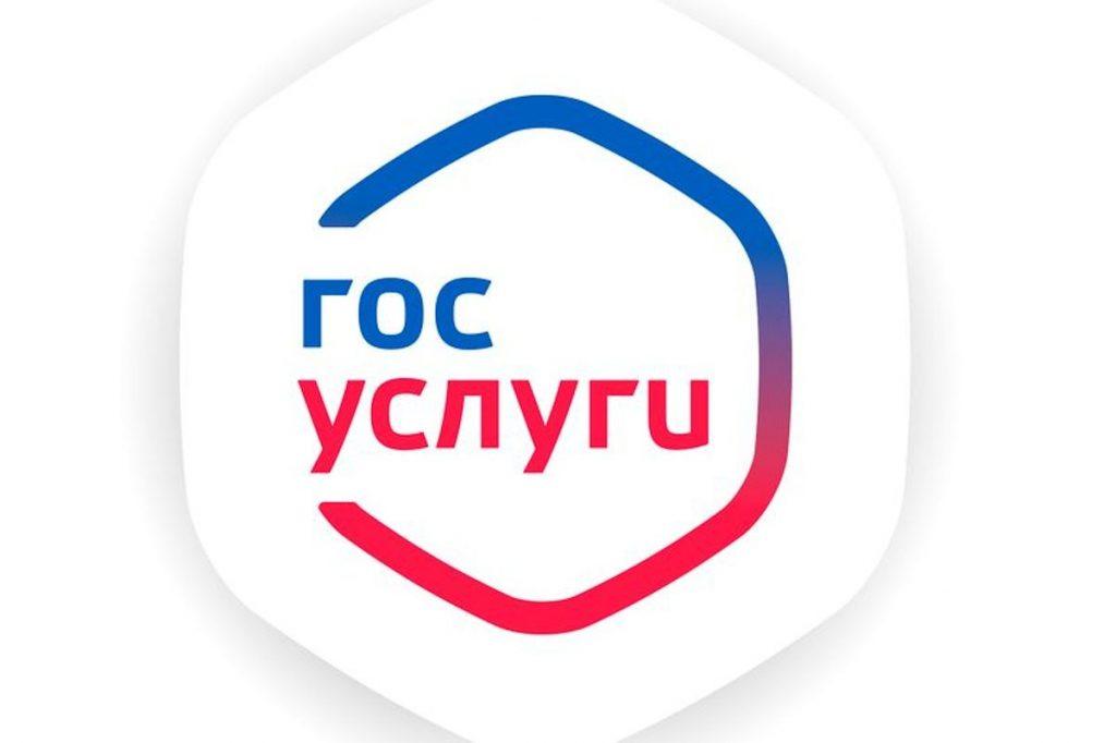 В Тверской области реализуются новые сервисы по исполнительному производству на портале Госуслуг
