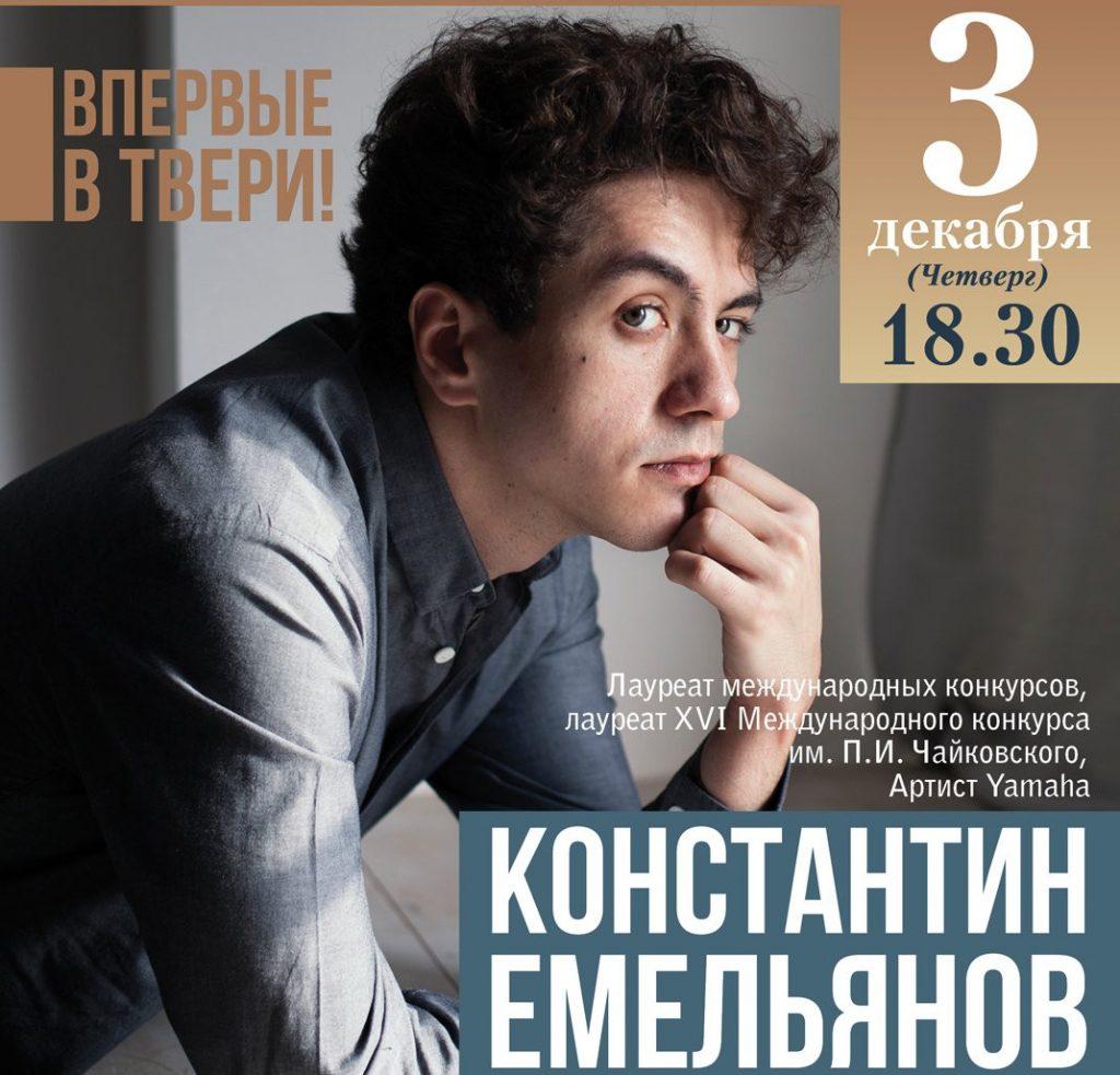 В Твери даст концерт талантливый пианист