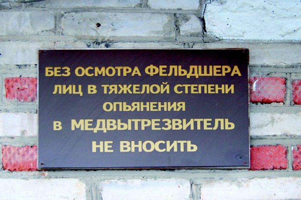 Минздрав РФ: в вытрезвители пьяных будут помещать, если их жизни угрожает опасность