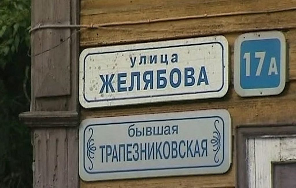 Безликие названия улиц и городов – печальное наследие XX века