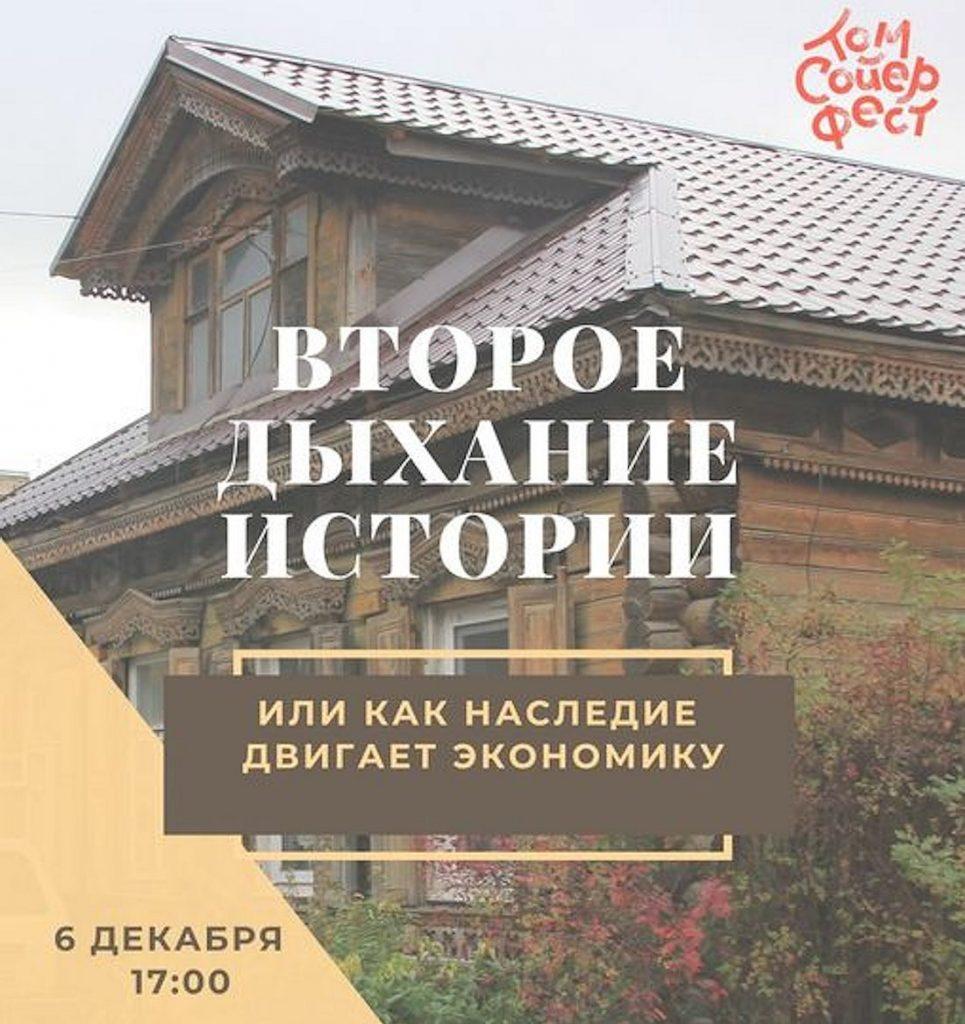 В Тверском букинисте состоится лекция «Второе дыхание истории»
