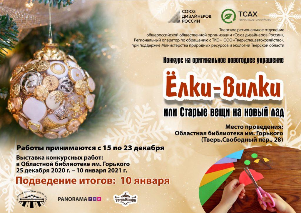 В Тверской области стартовал конкурс «Елки-вилки или Старые вещи на новый лад»