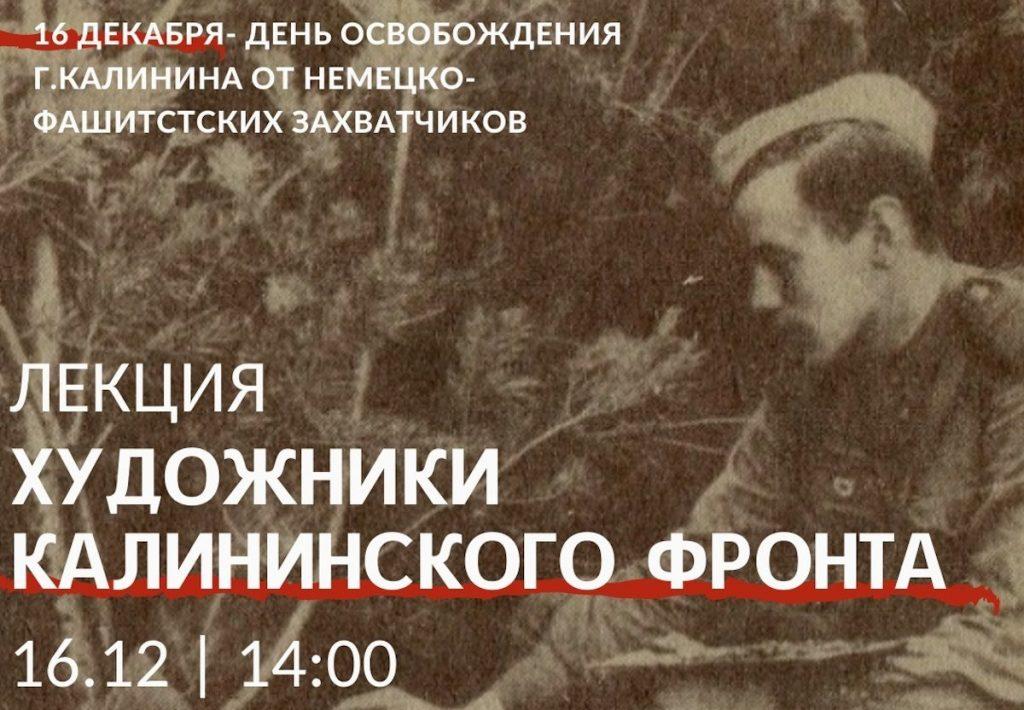 В Твери расскажут о художниках Калининского фронта