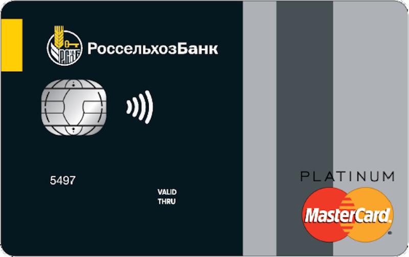 Держатели премиальных карт Mastercard от Россельхозбанка до нового года будут пользоваться Яндекс Go в Твери со скидкой