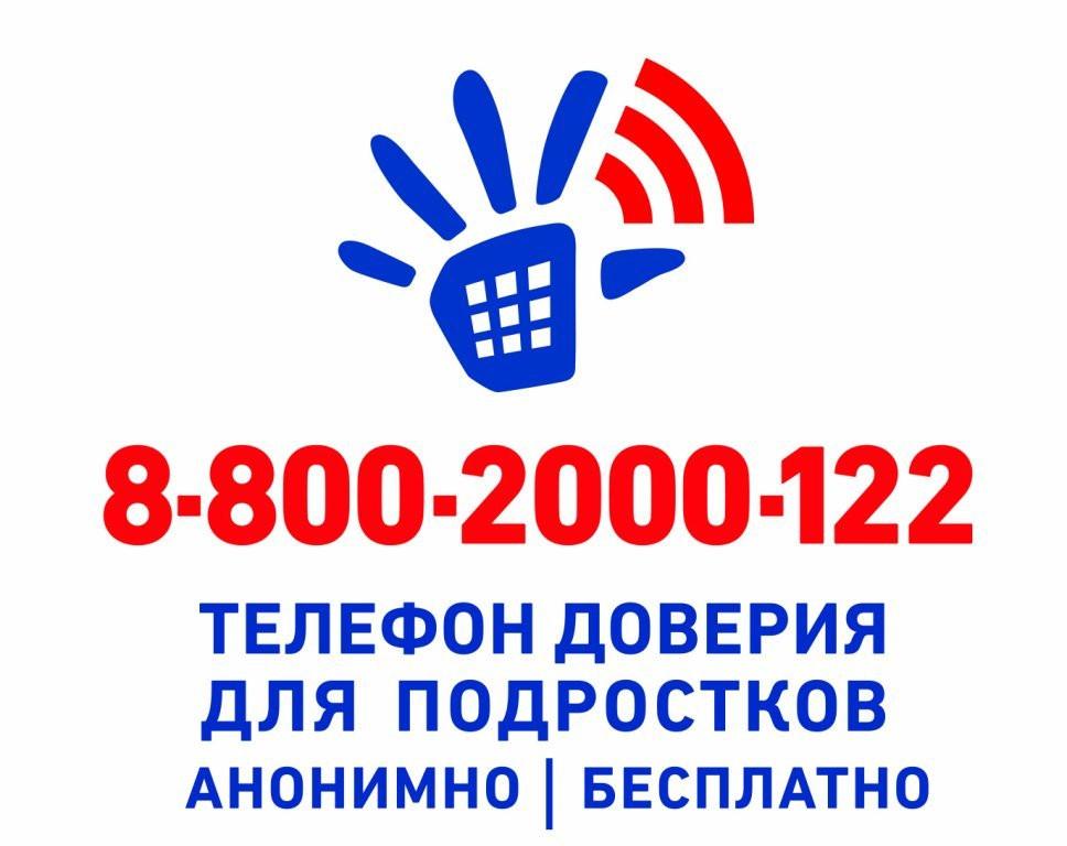 В Тверской области детский телефон доверия принял более 6000 звонков