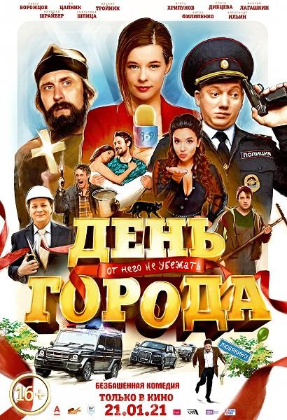 Комедия «День города» выйдет в прокат в Тверской области