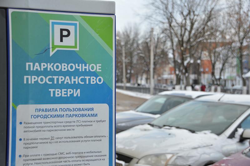 В Твери парковку можно оплатить через мобильное приложение