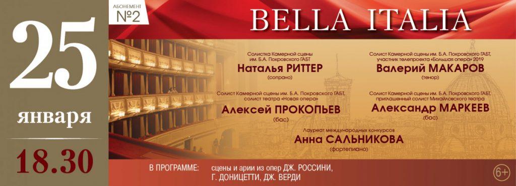 25 января Тверская филармония приглашает слушателей на концерт «BellaItalia»