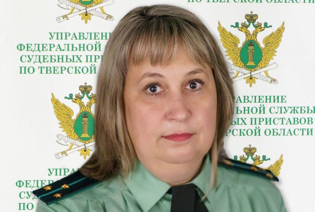 Заместитель главного судебного пристава Тверской области Ирина Марченко проведет выездной прием