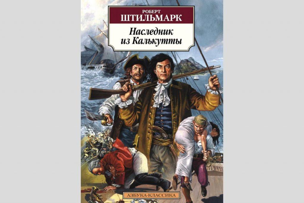 В тверской Горьковке обсудят роман Штильмарка «Наследник из Калькутты»