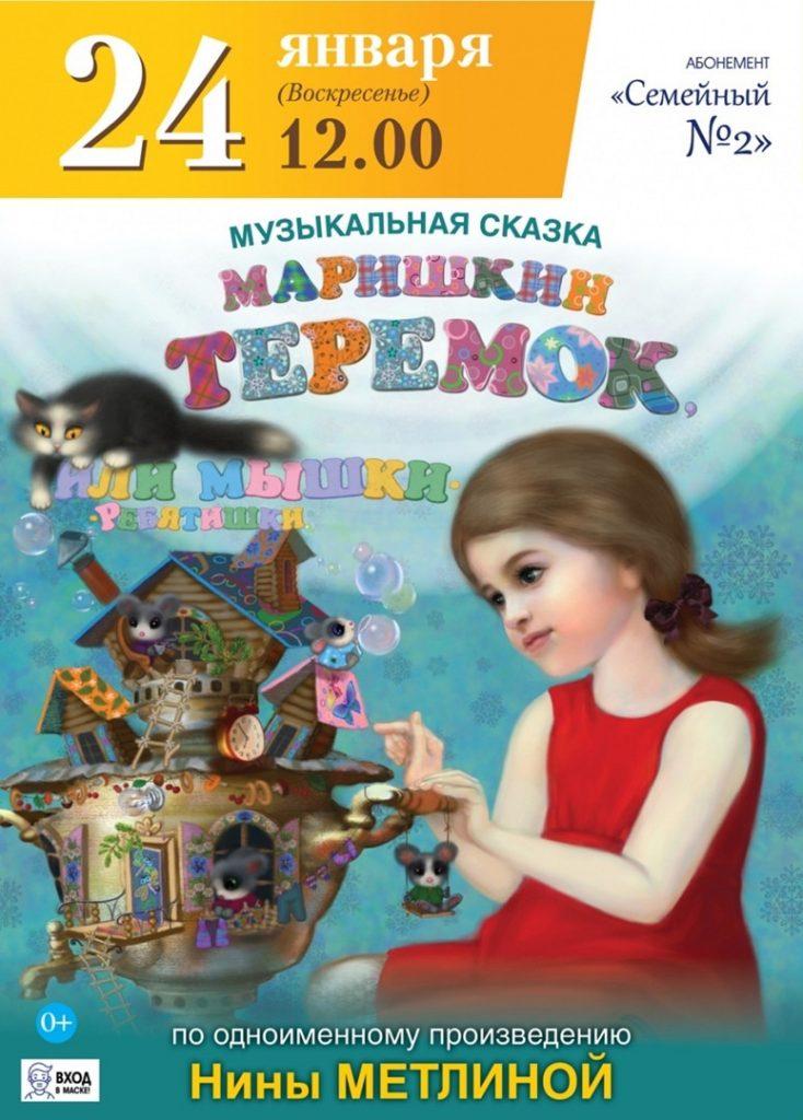 Тверская филармония покажет детям сказку о мышках и кошке