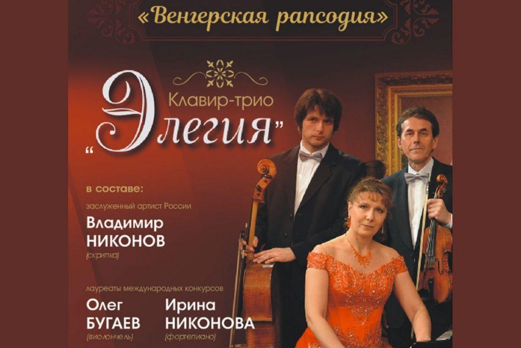 В Тверской филармонии прозвучит «Венгерская рапсодия»