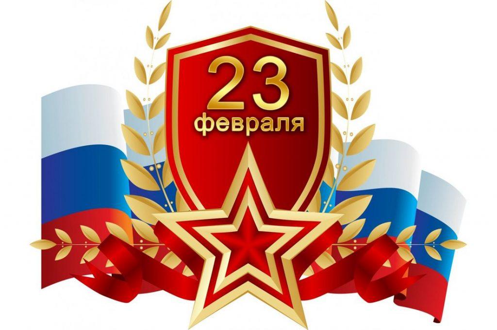 Жители Тверской области получили поздравления с Днем защитника Отечества