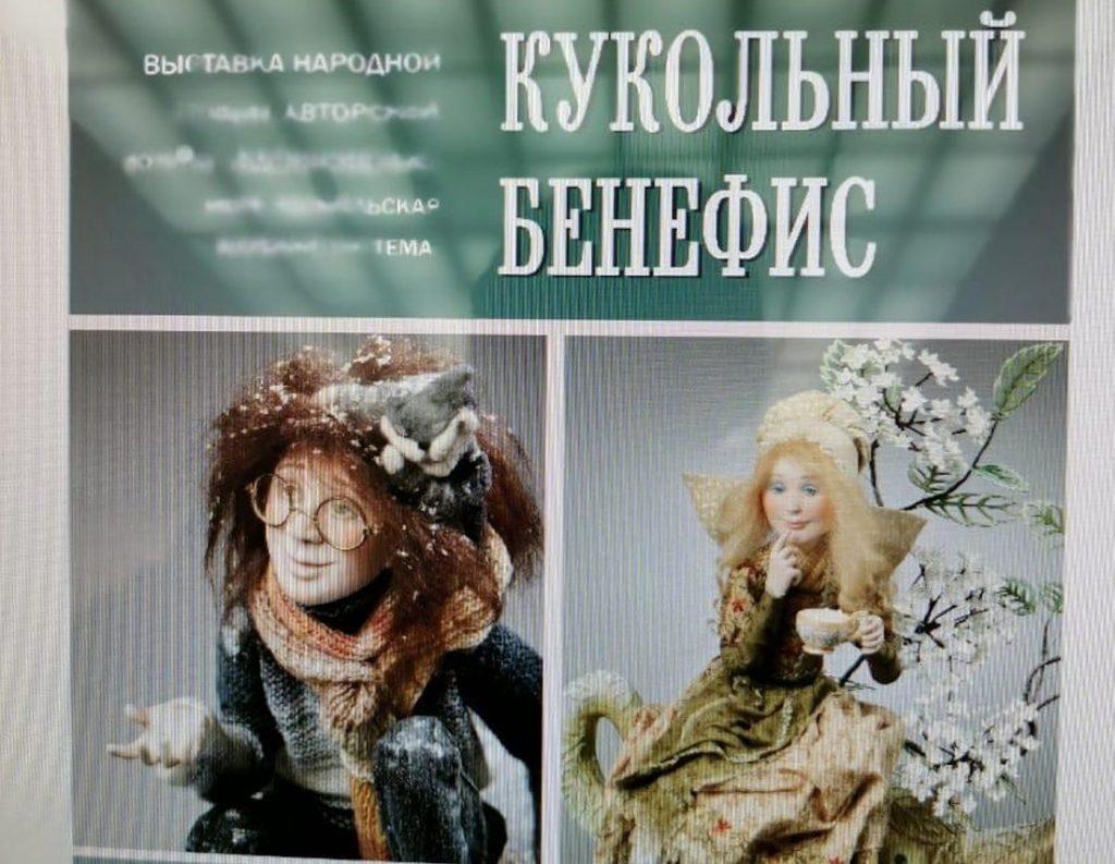 В Твери открылась персональная юбилейная выставка народной студии авторской куклы «Вдохновение»