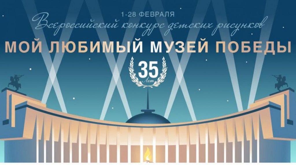 Юные художники Тверской области могут стать участниками конкурса в честь 35-летия Музея Победы