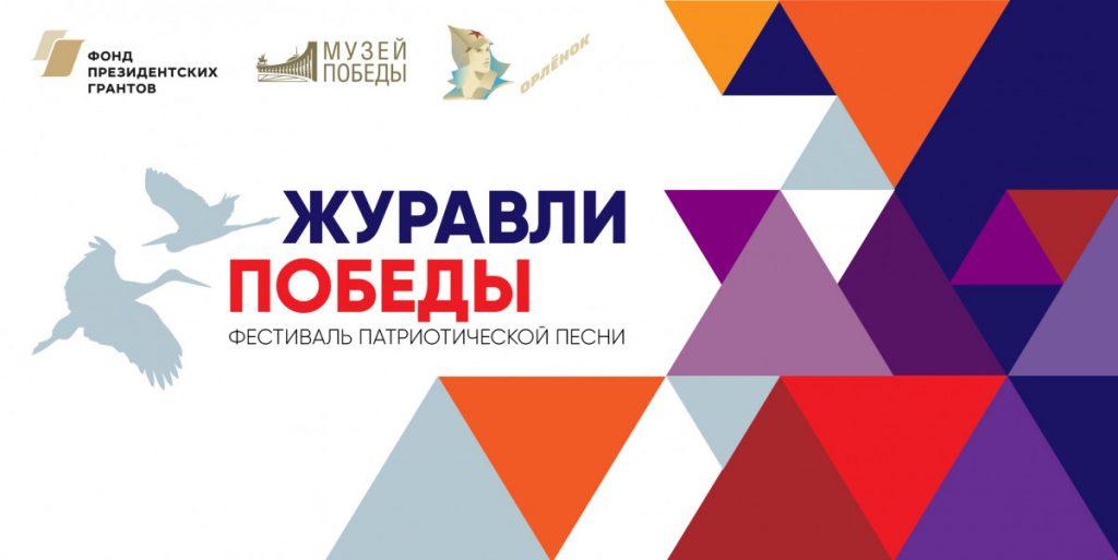 Московский Музей Победы приглашает юных исполнителей принять участие в фестивале «Журавли Победы»