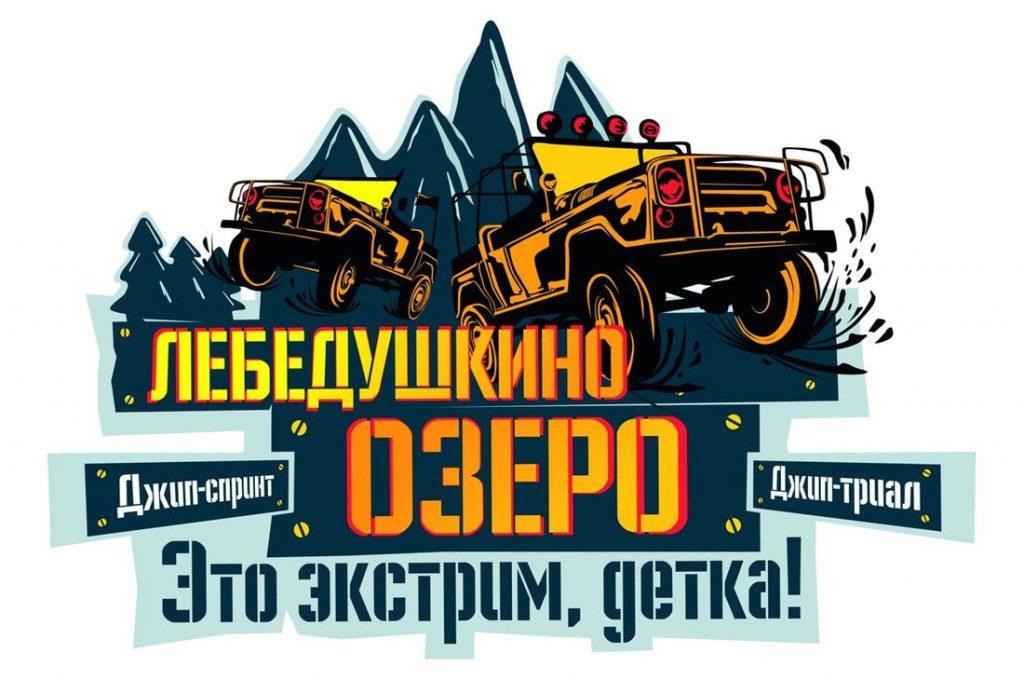 Под Тверью пройдут соревнования по джип-триалу и спринту «Лебедушкино озеро»