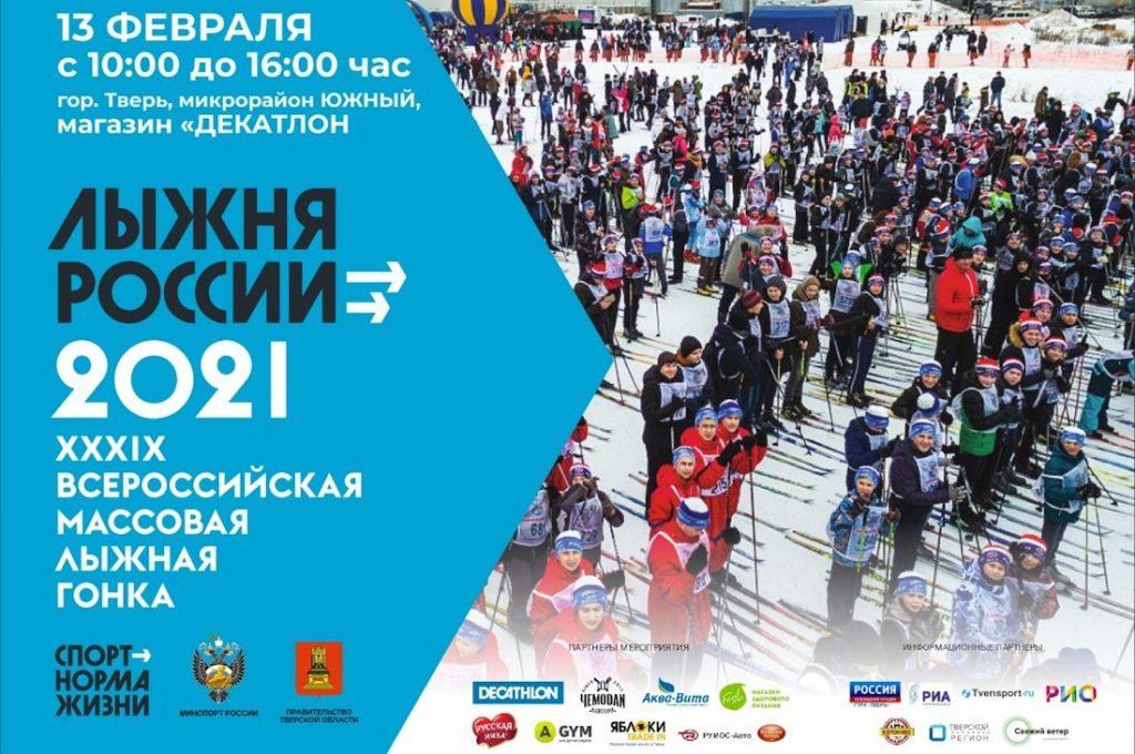Регистрация участников «Лыжни России-2021» началась в Тверской области