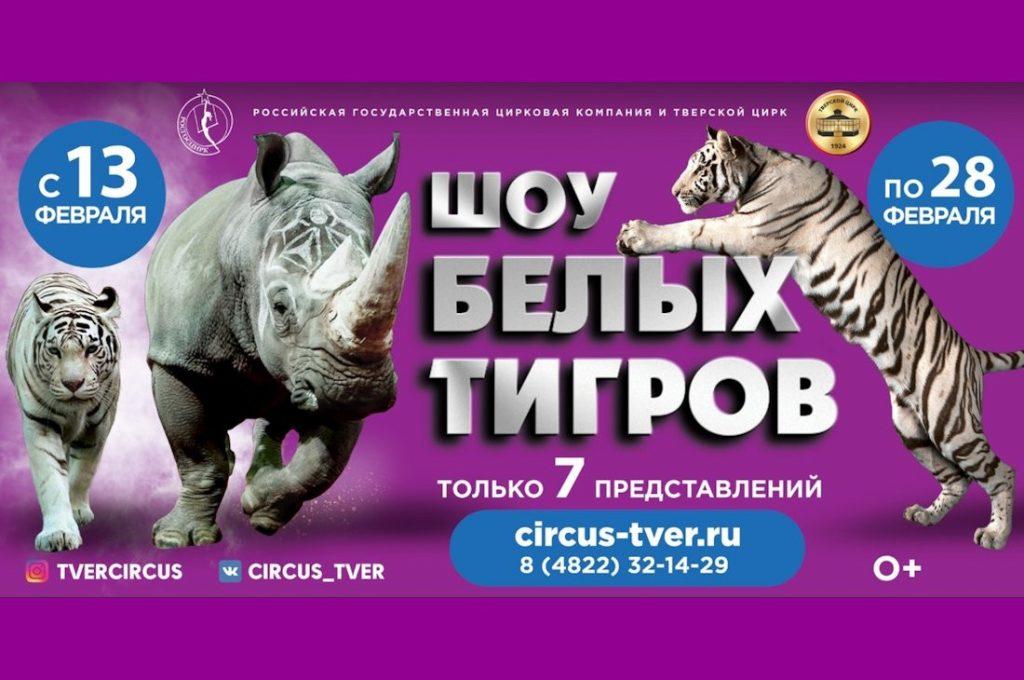 Долгожданная премьера в тверском цирке