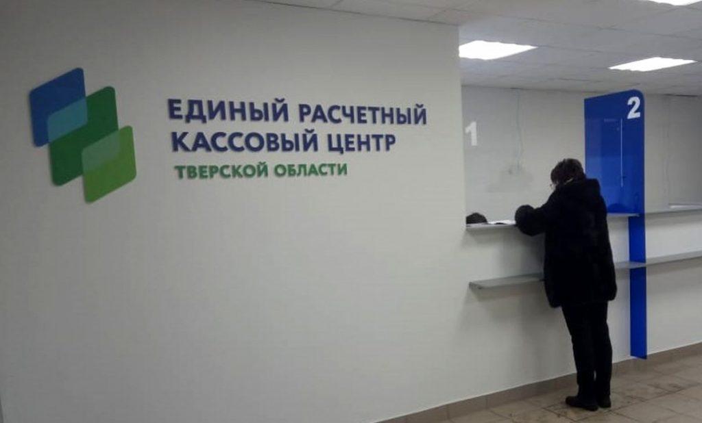 Новый офис обслуживания клиентов ЕРКЦ открылся для жителей города Кимры