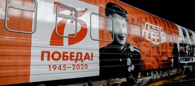 23 февраля передвижной музей «Поезд Победы» прибывает во Ржев