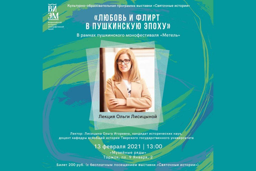 Пушкинский фестиваль стартует в Тверской области в День памяти великого поэта